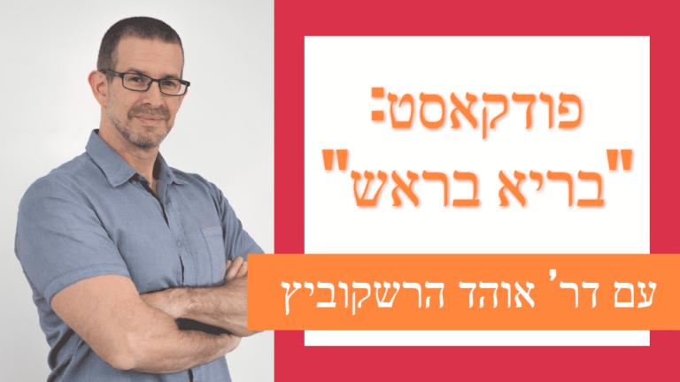 פודקאסט - בריא בראש - עם אוהד הרשקוביץ